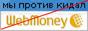 webmoney - кидалы!!! Необоснованные блокировки и отказ в обслуживании