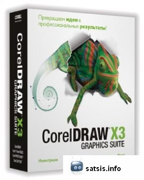 CorelDRAW Graphics Suite X3 13.0.0.739 SP2 RUS