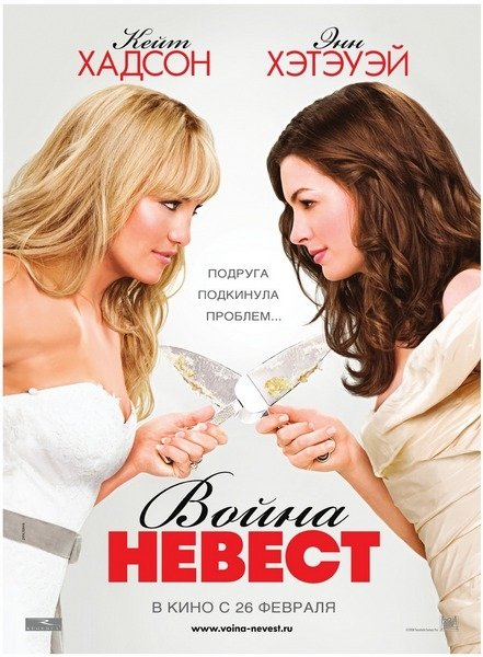 Война невест / Bride Wars 2009 DBDRip