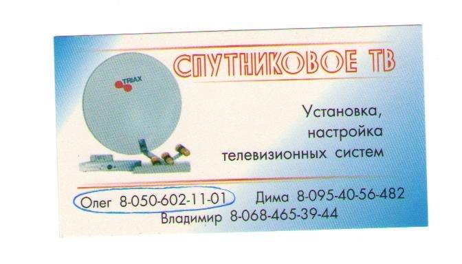 Для города Запорожье! Осторожно!!!