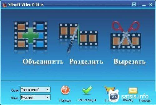 Xilisoft Video Editor 1.0.34.0417 + Rus