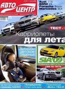 Журнал-Автоцентр