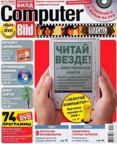 Журнал- Computer Bild