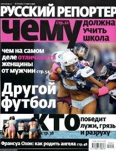 Журнал-Русский Репортер