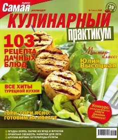 Журнал-Кулинарный практикум