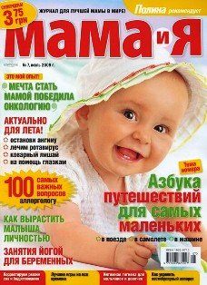 Журнал-Мама и Я