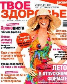 Журнал-Твоё здоровье