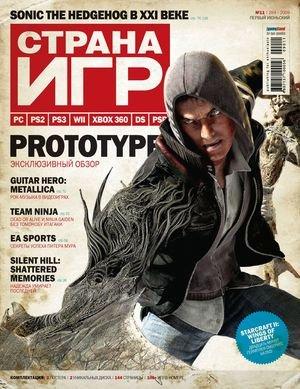 Журнал-Страна игр