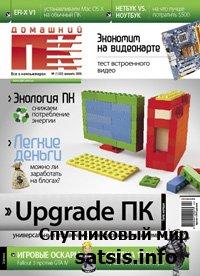 Журнал - Домашний ПК