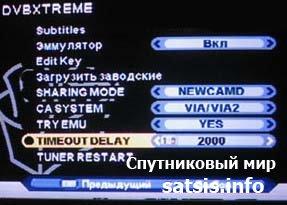 Настройка кардшаринга на OpenBOX 1700[100], 210[8100], 6xx, PowerSky 8210