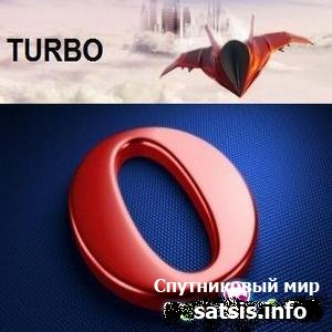 Opera Turbo 10.10.1767 RUS + Anti-banner for Opera v.2.02+ Plugins for Opera v.3.12