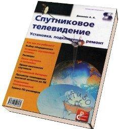 Книги - Спутниковое телевидение. Установка, подключение, ремонт.