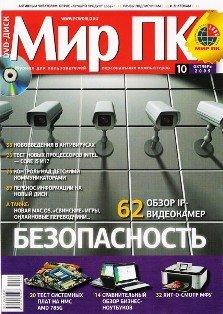 Журнал-Мир ПК