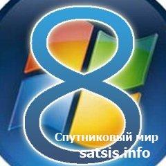 Windows 8 и Windows 9