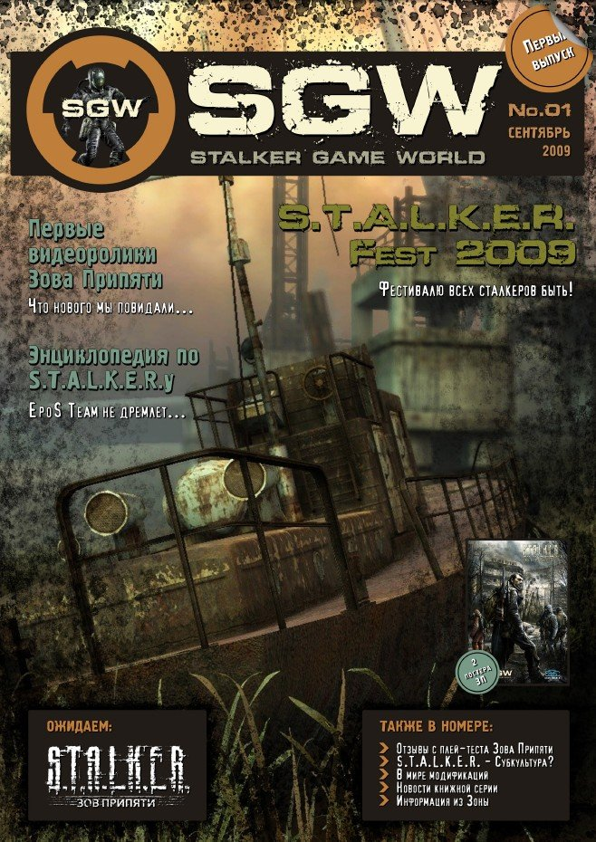 ЖУРНАЛ-STALKER Game World