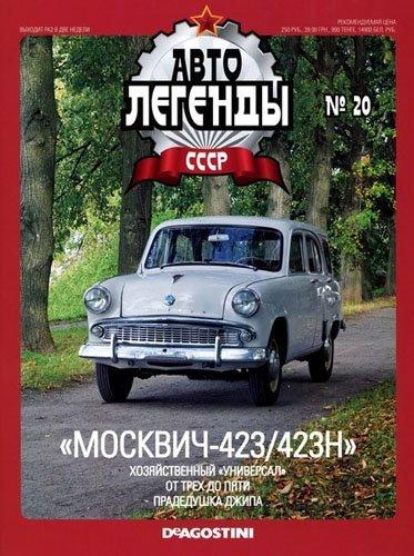 "Журнал - ""Автолегенды СССР"""