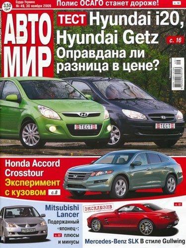 "Журнал ""Автомир"""