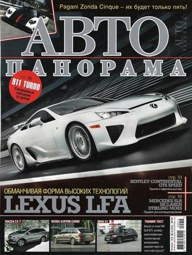 "Журнал ""Автопанорама"""