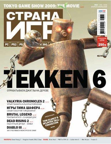 """Журнал """"Страна игр"""""""