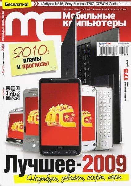"""Журнал """"МС. Мобильные компьютеры"""""""