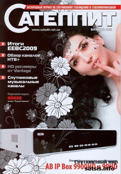 Сателлит №11 (Ноябрь 2009) Россия