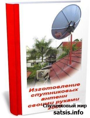 [КНИГА]Изготовление спутниковых антенн своими руками (2009)
