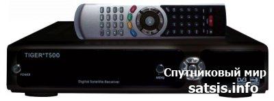 Tiger* T500 HD CA USB LAN - бюджетный HD-ресивер