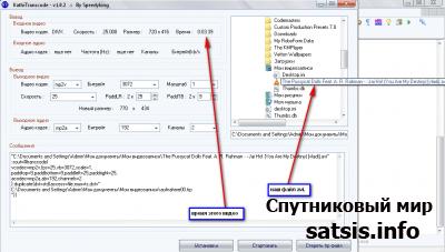 Работа с видео на SkyGate Net