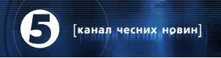 """Ситуацией вокруг """"5 канала"""" займется временная следственная комиссия Рады ..."""