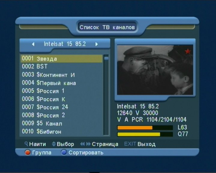 Порно на на каналы коды антенну спутниковую