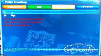 Установка эмулятора и конфига на Dreambox 800 ( в картинках )