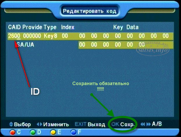 Коды для раскодировки платных каналов biss irdeto на голден интерстар игровые аппараты залы в австрии