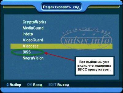 Отсутствует кодировка БИСС в глобоподобном.