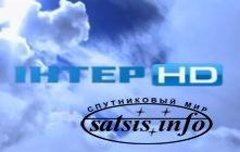 Открытое письмо команде «Интер HD»
