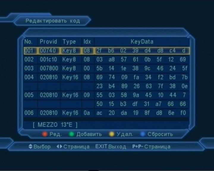 Ключи для просмотра закрытых каналов. . Новая спутниковая ключи.