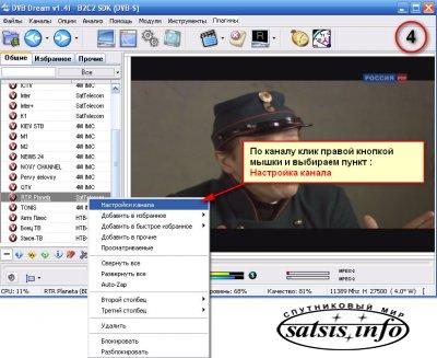DVB Dream и плагин Vplug