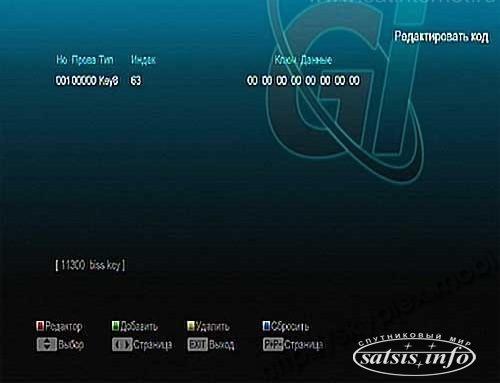 Редактирование ключей БИСС на ресивере Gi ST6699, GI S7199, Gi ST7699, Gi S6199 HD