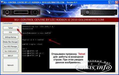 Работа с VU+ Control Centre Version 0.1