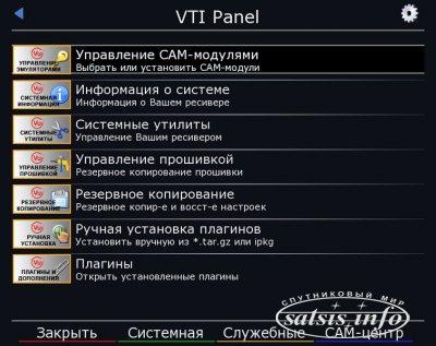 Руссификация иконок VTI панели