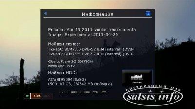 Имидж Gisclub 3G EDITION Vu+Duo