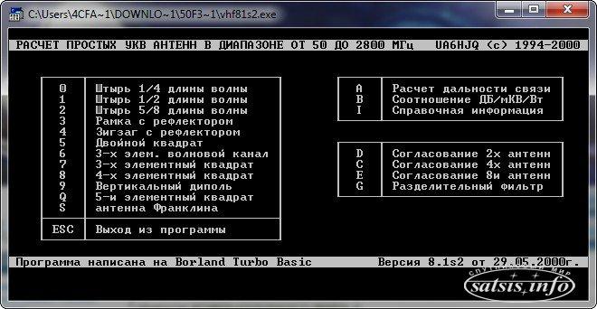 Mdma.rar. Цитата: СаНик. Онлай калькулятор для расчета антены. 37
