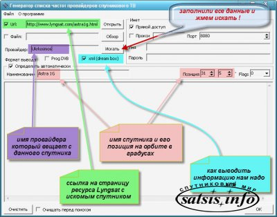 satellit.xml для ресиверов на Enigma 2