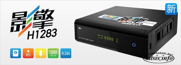 Kaiboer H1283 - HD Медиаплеер
