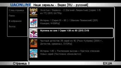 Ukraine Online Services 2 REVISION 1 для XTREAMER