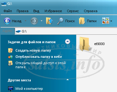Смена имиджа через USB порт ресивера