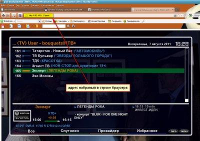 Как снять СЃРєСЂРёРЅС?РѕС' экрана ресиверы Enigma 2