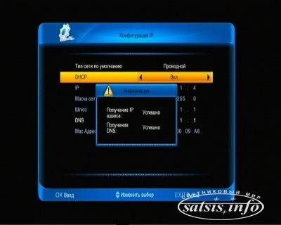 Настройка ресивера GI S8120