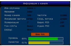 Strong SRT 6200/6202/6205   инструкция по привязке  BISS