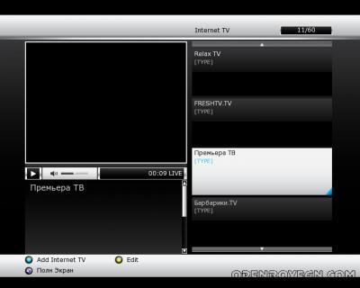 Internet TV/Radio для Openbox S4 HD PVR / Openbox S6 HD PVR / Openbox S6 PRO HD PVR / Openbox S9 HD PVR