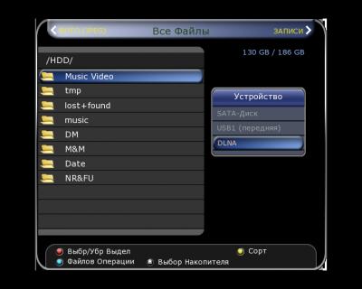 DLNA для Openbox S4 HD PVR / Openbox S6 HD PVR / Openbox S6 PRO HD PVR / Openbox S9 HD PVR